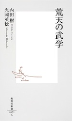 『荒天の武学』内田樹×光岡英稔著_e0055098_22415491.jpg