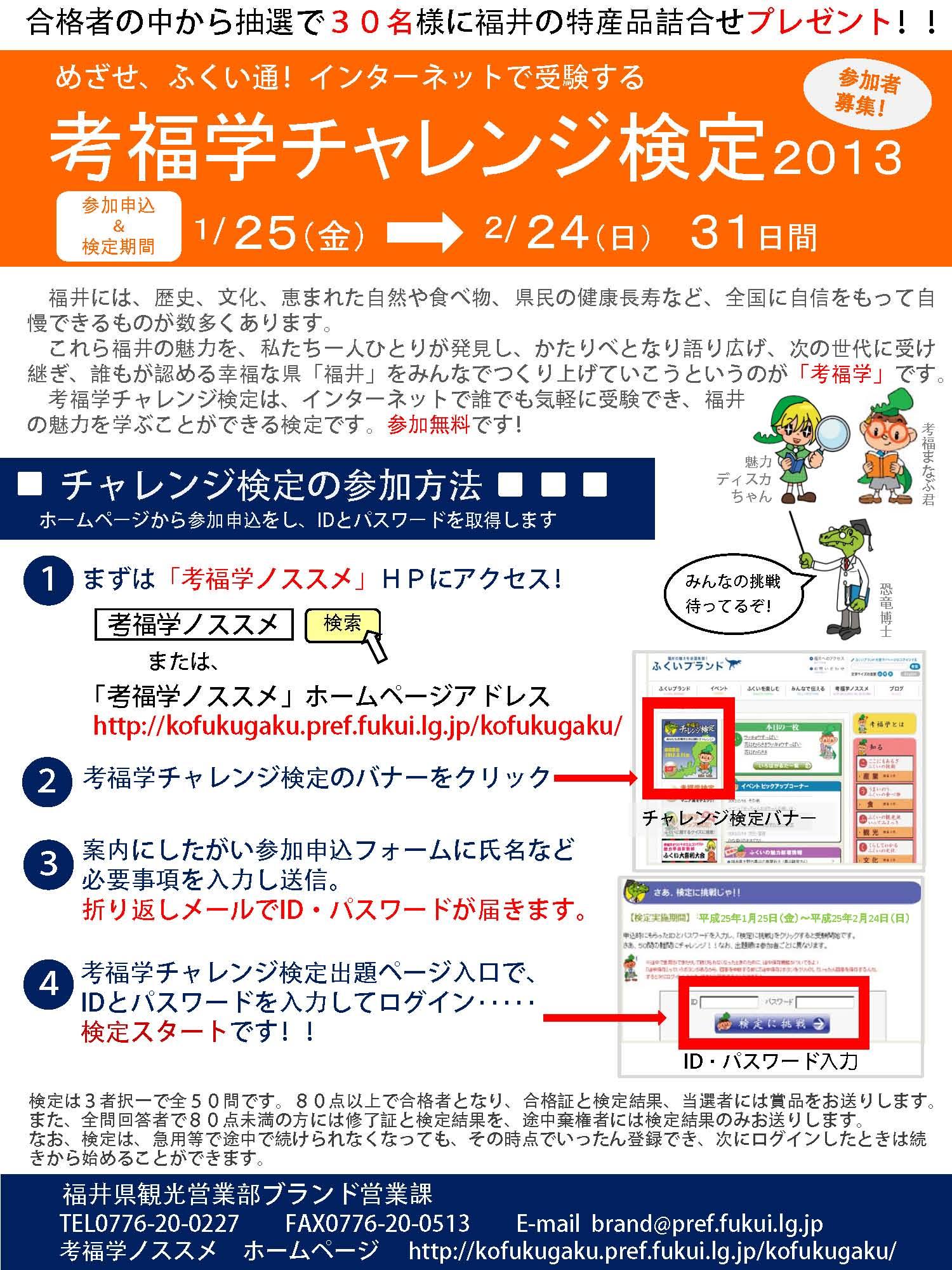 本日スタート!考福学チャレンジ検定2013!!_f0229508_15212738.jpg