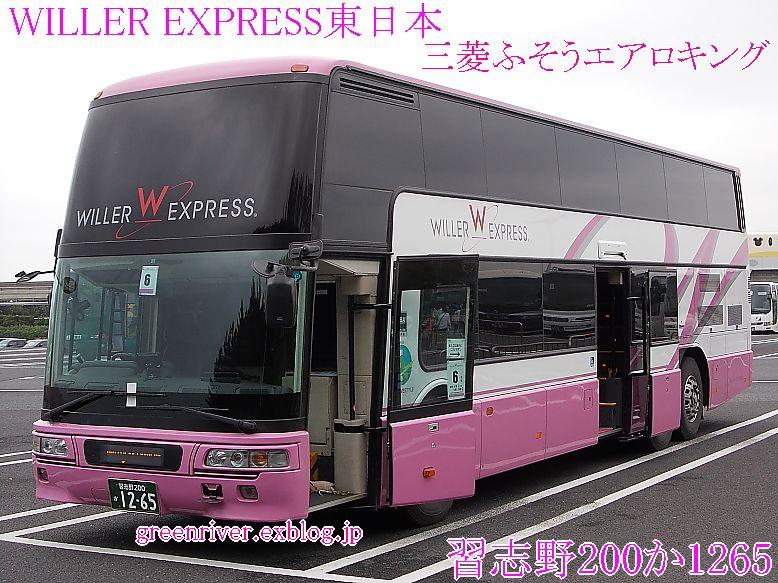 WILLER EXPRESS東日本 1265_e0004218_20252453.jpg