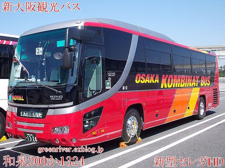 新大阪観光バス 1324_e0004218_20324257.jpg