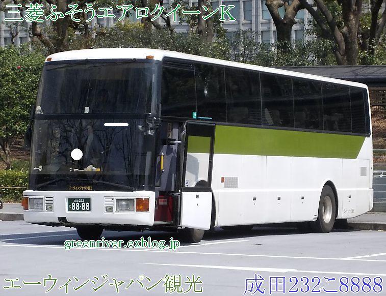 エーウィンジャパン観光 成田232こ_e0004218_20524799.jpg