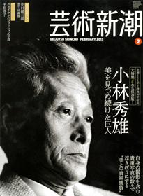 小林秀雄先生 芸術新潮2月号_e0152233_19143760.jpg