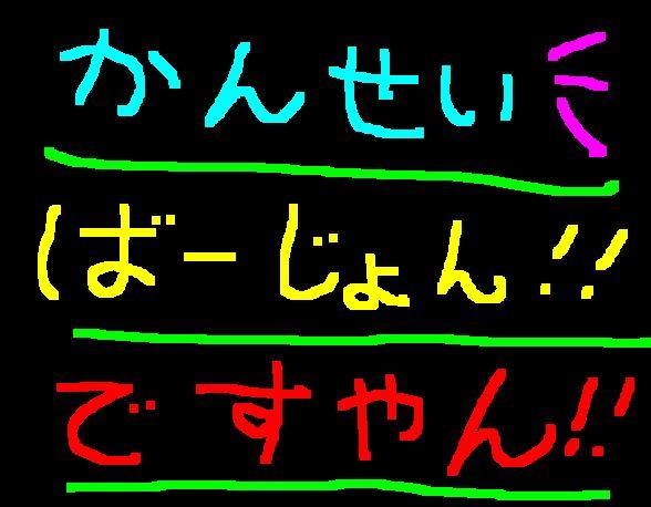 f0056935_14453387.jpg