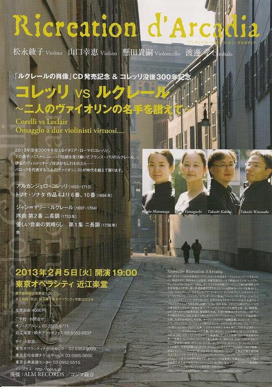2月5日CDリリース記念コンサート(リクレアツィオン・ダルカディア)_f0058956_10282828.jpg