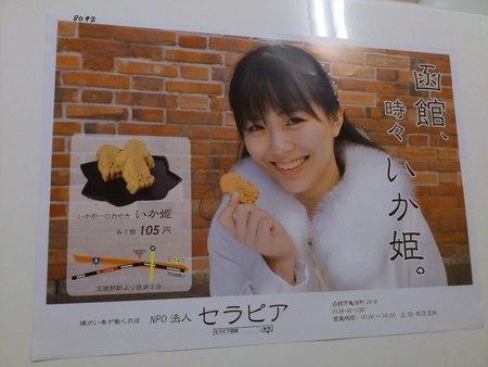 函館時々いか姫_b0106766_22473018.jpg
