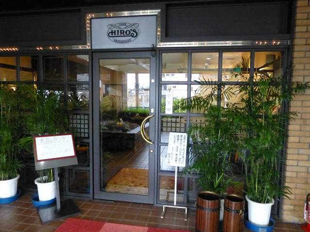 Cafe RESUTAURANT HIRO\'S      上新庄_c0118393_1993100.jpg