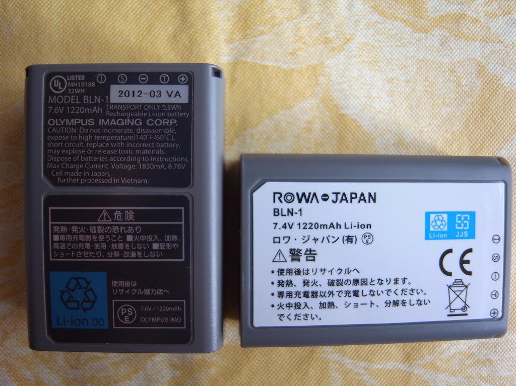 互換バッテリーと充電器_f0138096_16503280.jpg