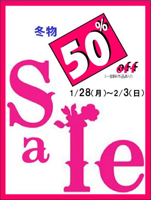 冬物50%off SALEのご案内♪_f0237698_223561.jpg