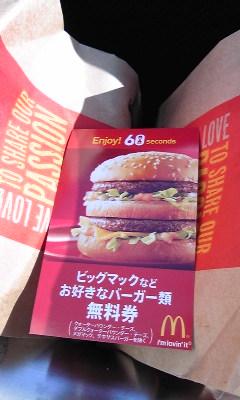 ハンバーガー無料券_e0004218_15153677.jpg