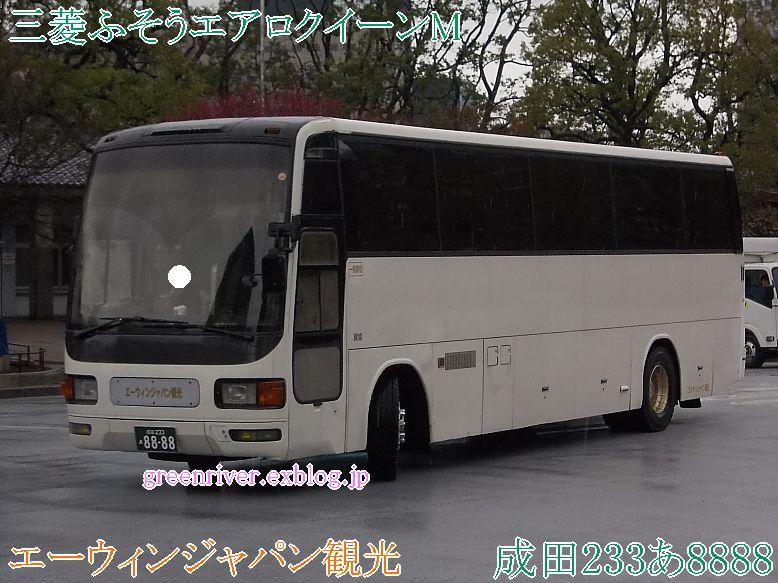 エーウィンジャパン観光 成田233あ_e0004218_2022144.jpg
