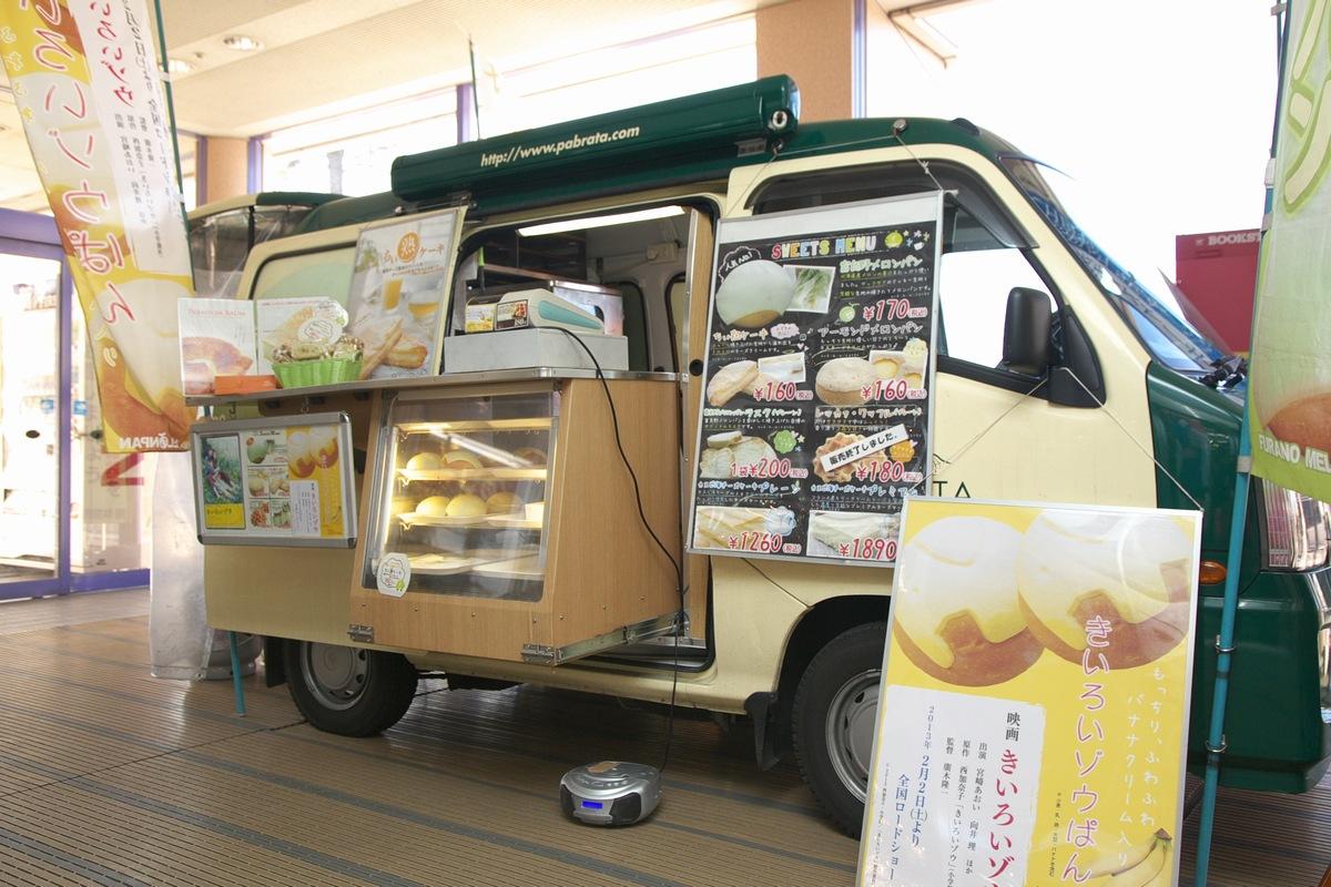 富良野メロンパン移動販売車_a0243720_21474966.jpg