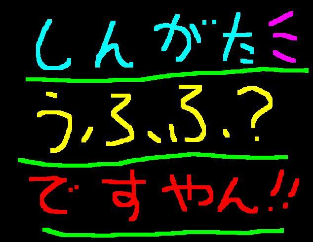 2013モデルにも!ですやん!_f0056935_10264581.jpg