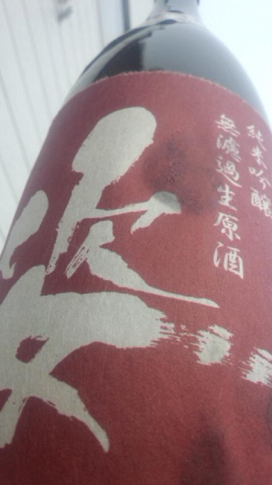 【日本酒】 別注 姿 直汲み 純米吟醸 無濾過生原酒 限定 雄町 番外編スペシャル part1 新酒24BY_e0173738_10324018.jpg