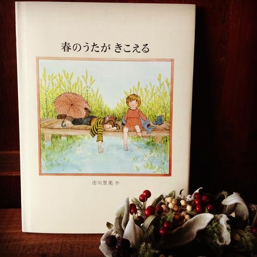 春を待つ絵本。_e0060555_1542546.jpg