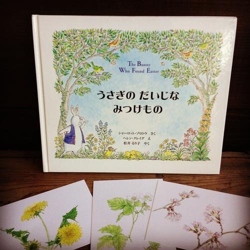 春を待つ絵本。_e0060555_154472.jpg
