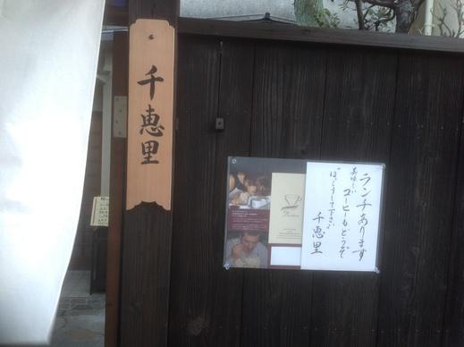 千恵里さんが開店しました。_f0052181_22385764.jpg