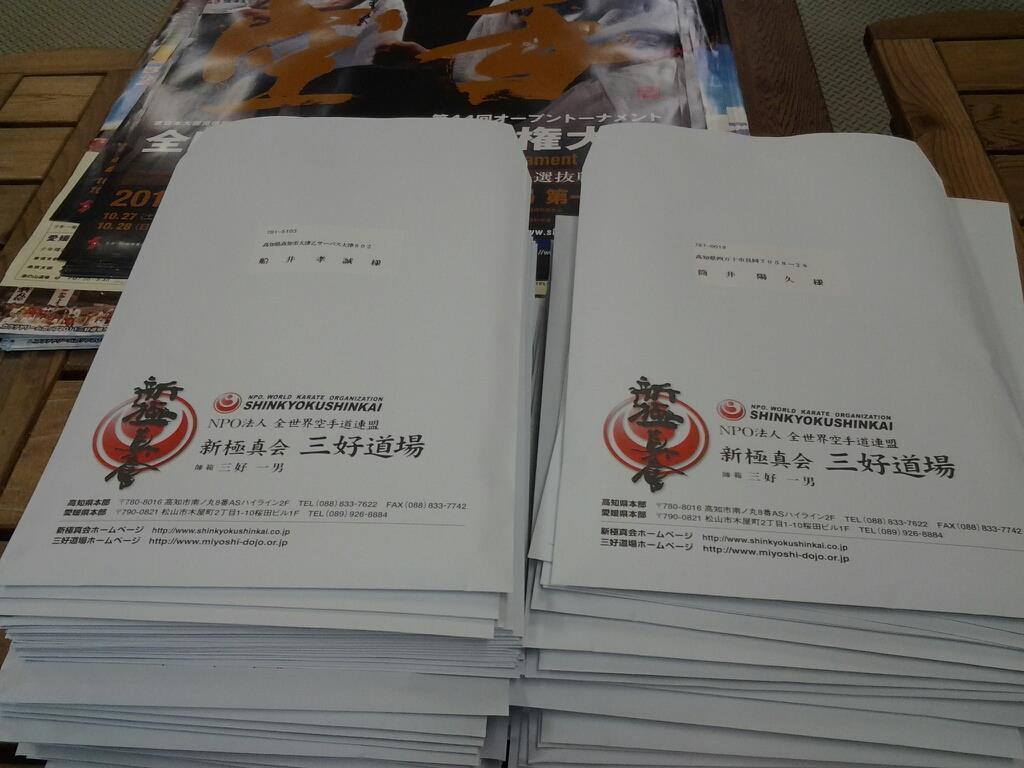 第30回全四国空手道選手県大会、申し込み用紙を発送致しました!_c0186691_19471183.jpg