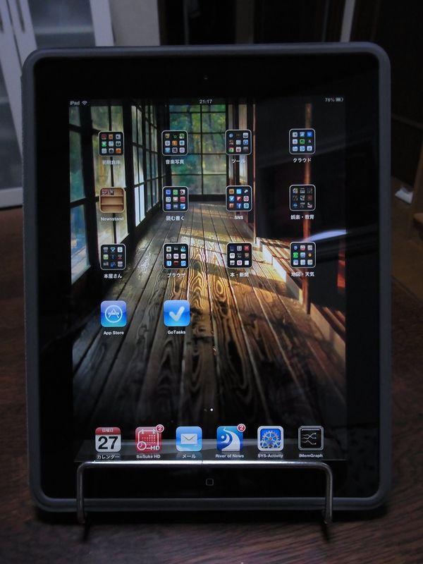 ダイソー折りたたみ式ブックスタンド for iPad4_c0025115_21332813.jpg