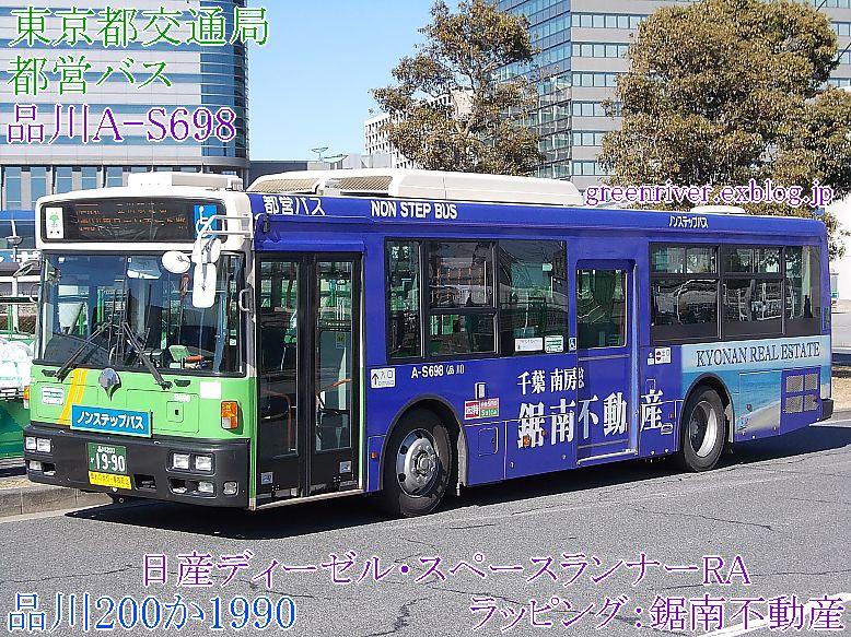 東京都交通局 A-S698_e0004218_2020168.jpg
