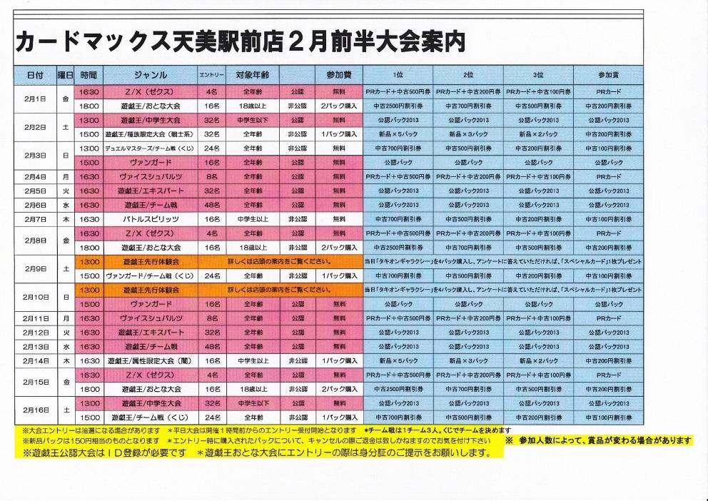 カードマックス天美駅前店2月前半大会案内_d0259027_19355862.jpg
