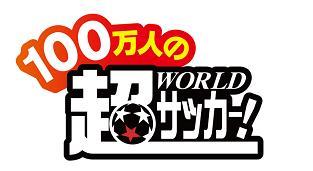 『100万人の超WORLDサッカー!』リニューアルオープン!_e0025035_8272569.jpg