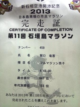 人生初のフルマラソン!!_a0189838_2052919.jpg