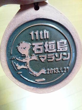 人生初のフルマラソン!!_a0189838_20637.jpg