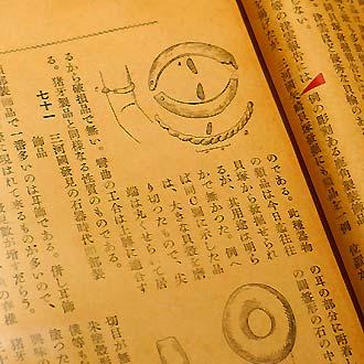 貝輪を探る・3_c0019338_1422967.jpg