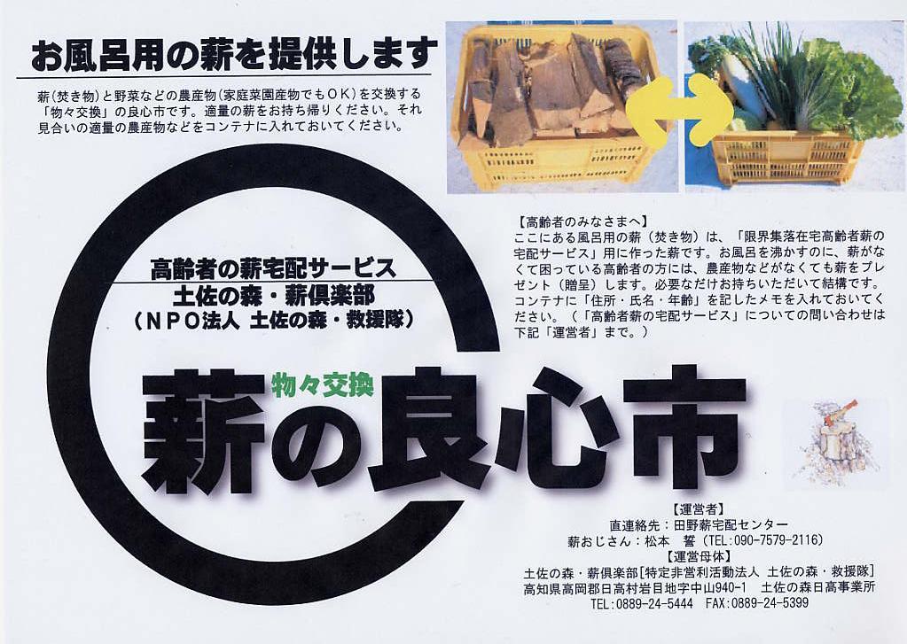 「木の駅ひだか」の田野分駅_a0051539_19323389.jpg