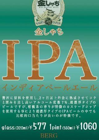 """樽生ビール名古屋から♪\""""金しゃち IPA\""""登場♪_c0069047_1028548.jpg"""