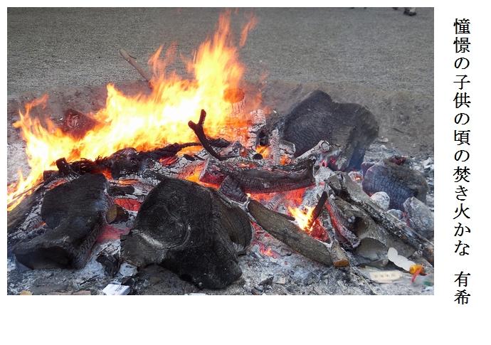 焚き火_a0248481_216497.jpg