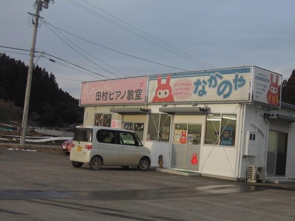 気仙沼1日目 気仙沼と陸前高田_e0030586_12555271.jpg