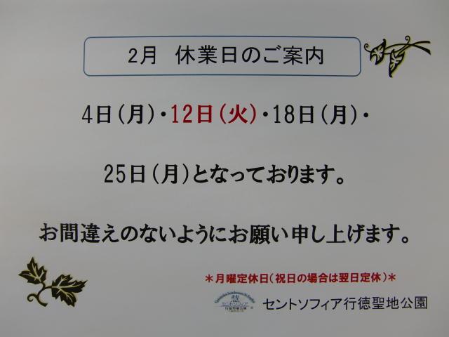 2月の定休日お知らせ_b0263390_1021217.jpg