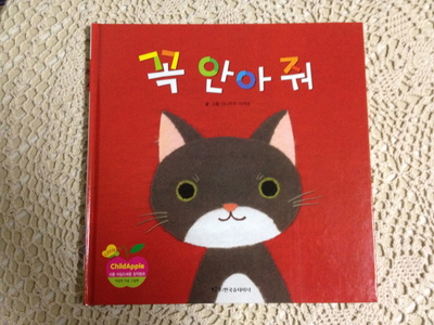 韓国語版 にゃーた!_e0239908_20483870.jpg