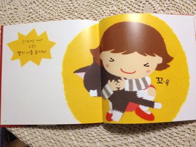 韓国語版 にゃーた!_e0239908_20501482.jpg