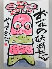 花の妖精ちゃん_e0202518_22554422.jpg