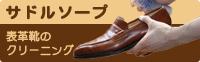 冬こそ革靴のクリーニングを_b0226322_13385572.jpg