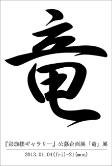 京都・大阪展覧会巡り 2013.1/18,19_a0093332_16105830.jpg