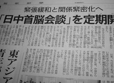 尖閣問題に対する池田名誉会長の提言_c0180341_2321655.jpg