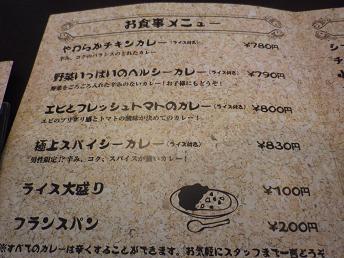 カレー 『Cafe Frog』@守谷_a0139242_4595542.jpg