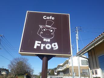 カレー 『Cafe Frog』@守谷_a0139242_583721.jpg