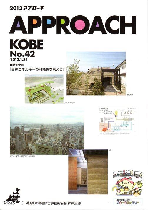 座談会「建築への自然エネルギー活用」掲載_e0003943_12302663.jpg