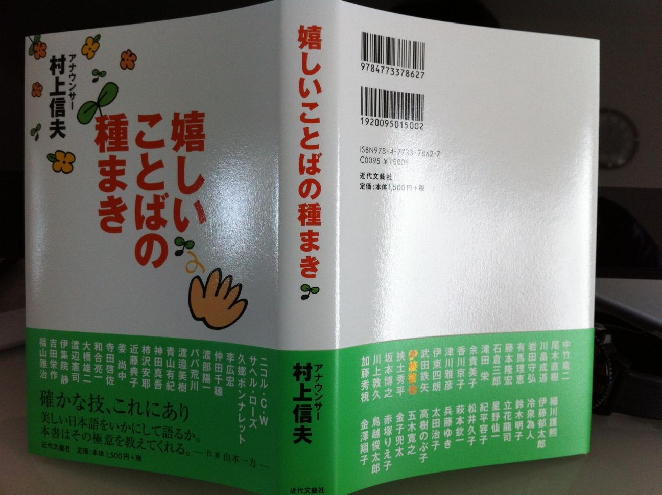本になりました(2)_c0176257_1151373.jpg