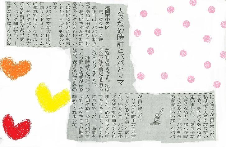 ☆新聞記事☆_d0166862_10343756.jpg