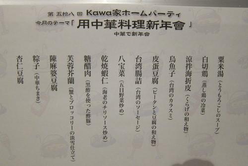 the best chinese cuisine on Okinawa._c0153966_16412660.jpg
