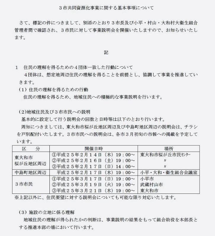 喜多方市の議員団が視察に来られました_f0059673_22545061.jpg