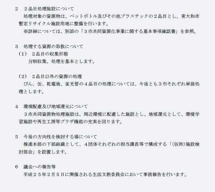 喜多方市の議員団が視察に来られました_f0059673_2255017.jpg