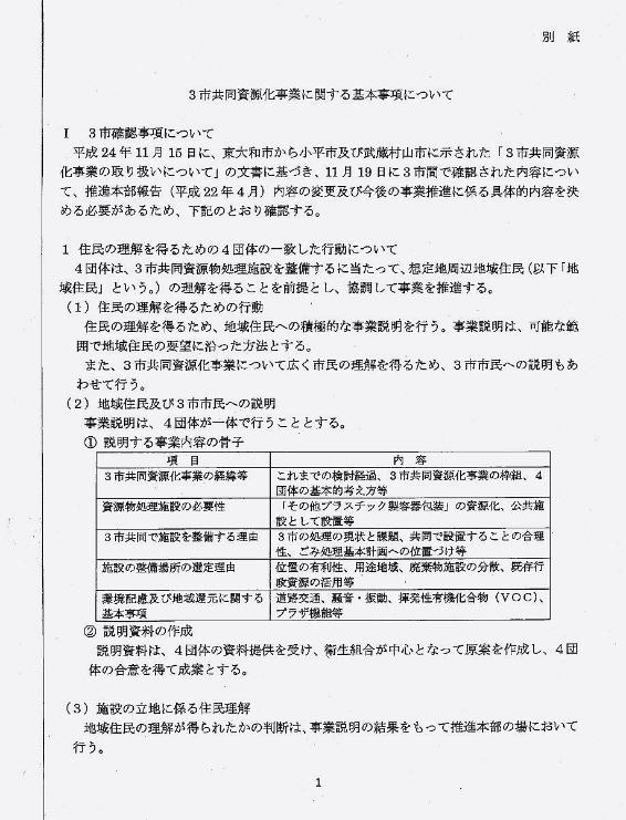 喜多方市の議員団が視察に来られました_f0059673_22594685.jpg