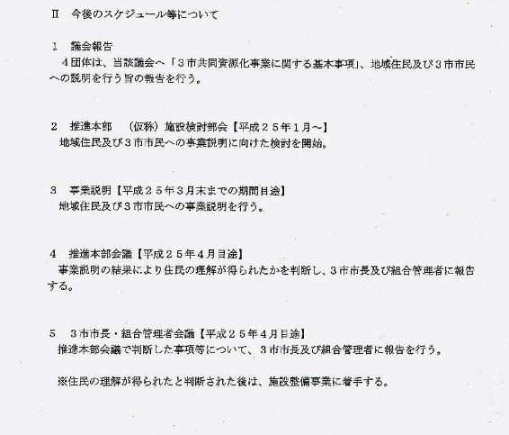 喜多方市の議員団が視察に来られました_f0059673_2301993.jpg