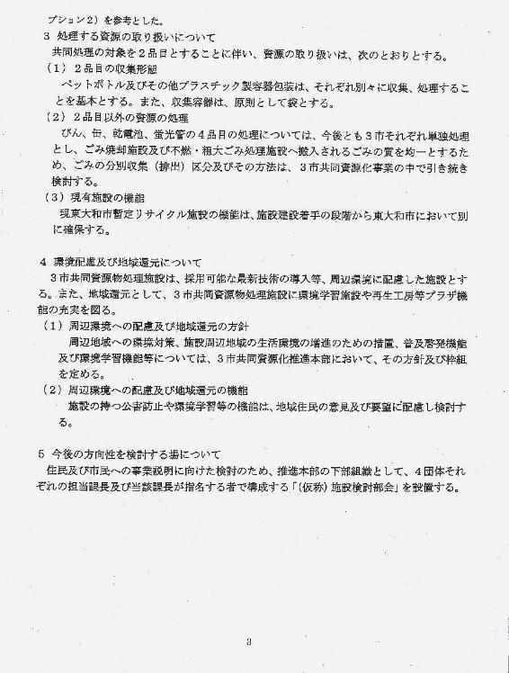喜多方市の議員団が視察に来られました_f0059673_230947.jpg